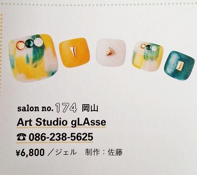 全国ネイルサロンオーダBOOKArt Studio gLAsse