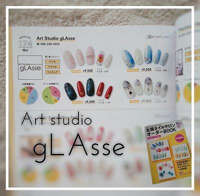 全国ネイルサロンオーダBOOK Art Studio gLAsse