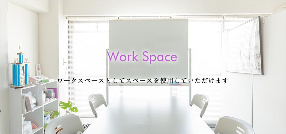 ワークスペースとしてスペースを使用していただけます